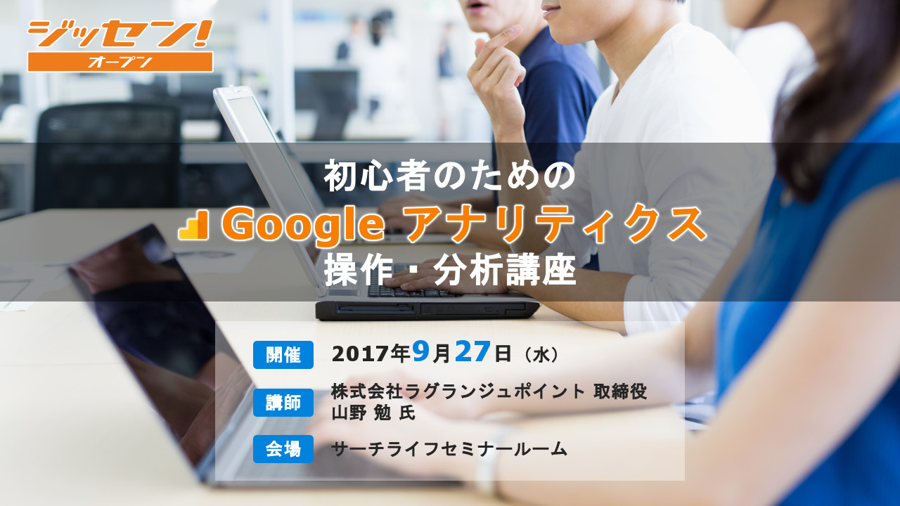 blog_GA_0927_2