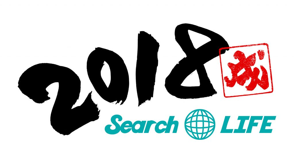 2018_searchlife